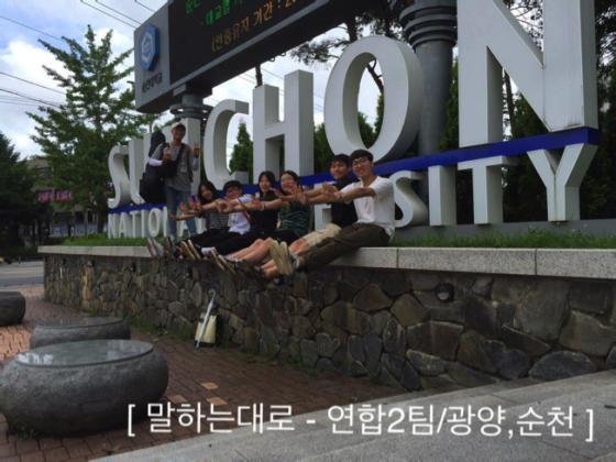 Mahasiswa yang menjangkau teman-temannya di Universitas Sunchon, Korea Selatan