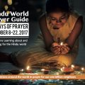 2017 Hindu World Prayer Guide Cover Page